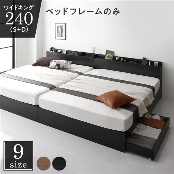 ベッド 収納付き 連結 引き出し付き キャスター付き 木製 棚付き 宮付き コンセント付き シンプル モダン ブラック ワイドキング240(S+D) ベッドフレームのみ
