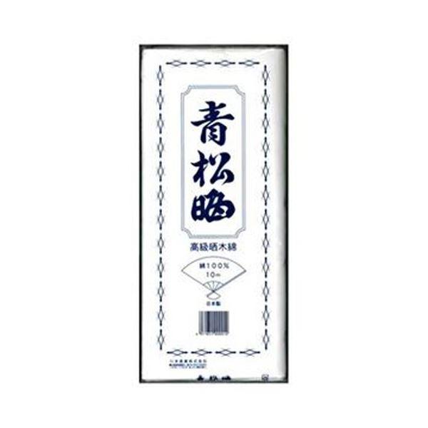(まとめ)カワモト 晒 青松反切袋入34cm×10m 1枚【×10セット】