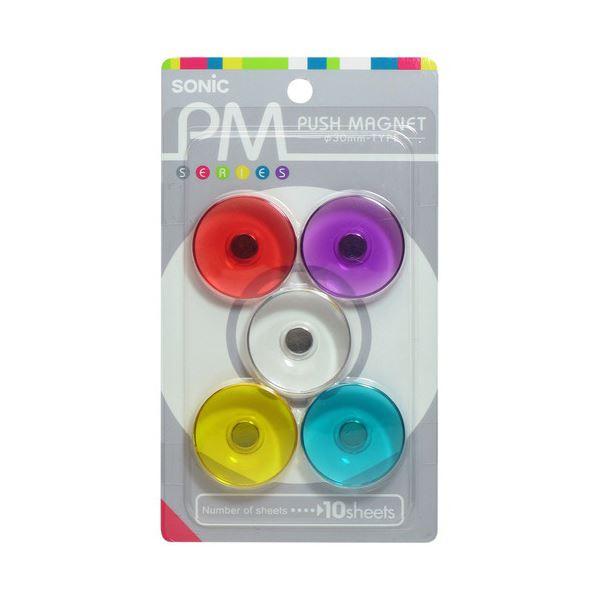 (まとめ) ソニック PM プッシュマグネット 直径30×高さ6.5mm 色込 MG-796 1箱(5個) 【×30セット】
