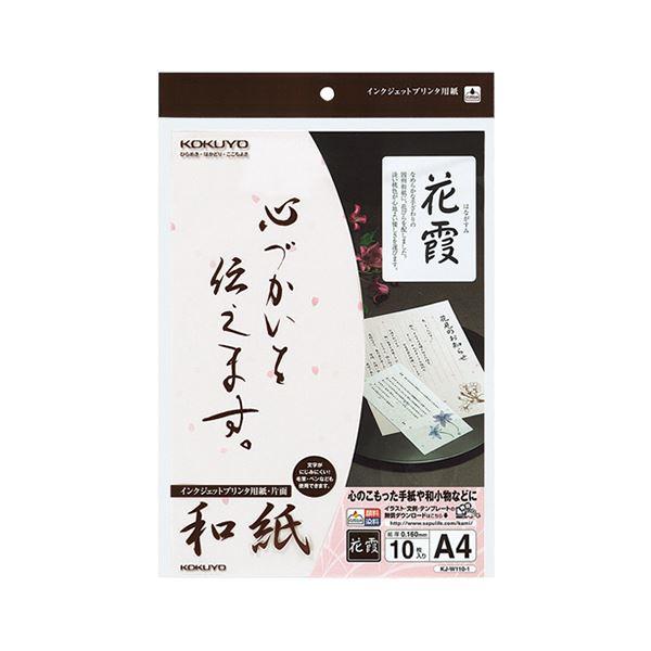 (まとめ) コクヨ インクジェットプリンタ用紙 和紙A4 花霞柄 KJ-W110-1 1冊(10枚) 【×30セット】