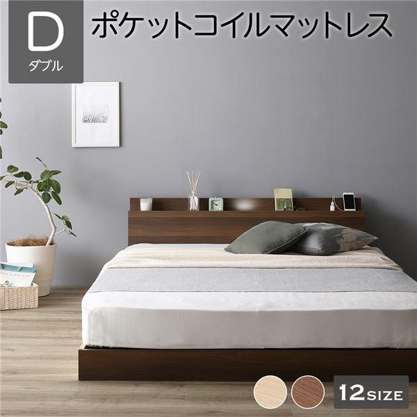 ベッド 低床 連結 ロータイプ すのこ 木製 LED照明付き 棚付き 宮付き コンセント付き シンプル モダン ブラウン ダブル ポケットコイルマットレス付き