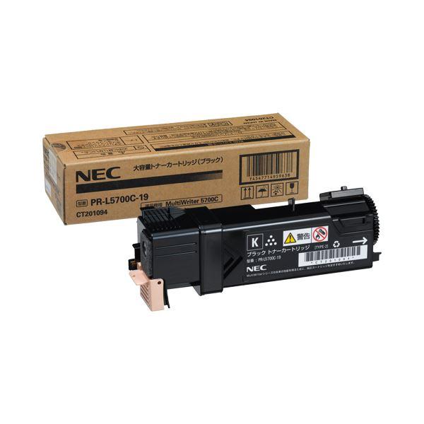 (まとめ)NEC 大容量トナーカートリッジ ブラック PR-L5700C-19 1個【×3セット】
