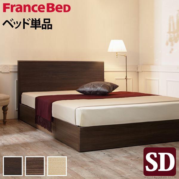 【フランスベッド】 フラットヘッドボード ベッド 収納なし セミダブル ベッドフレームのみ ミディアムブラウン 61400133【代引不可】