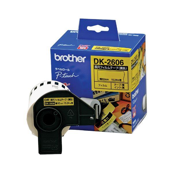 (まとめ)ブラザー DKテープ長尺フィルムテープ(黄色) 62mm×15.24m 黄/黒文字 DK-2606 1個【×3セット】