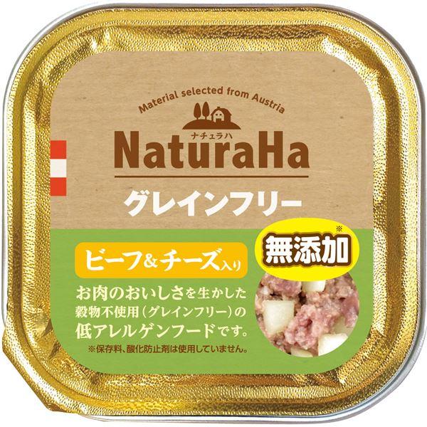 (まとめ)ナチュラハ グレインフリー 犬用 ビーフ&チーズ入り 100g SNH-006【×96セット】【ペット用品・ドッグフード】
