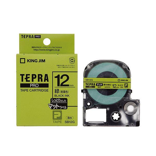 (まとめ) キングジム テプラ PRO テープカートリッジ マットラベル 12mm 緑(若葉色)/黒文字 SB12G 1個 【×10セット】