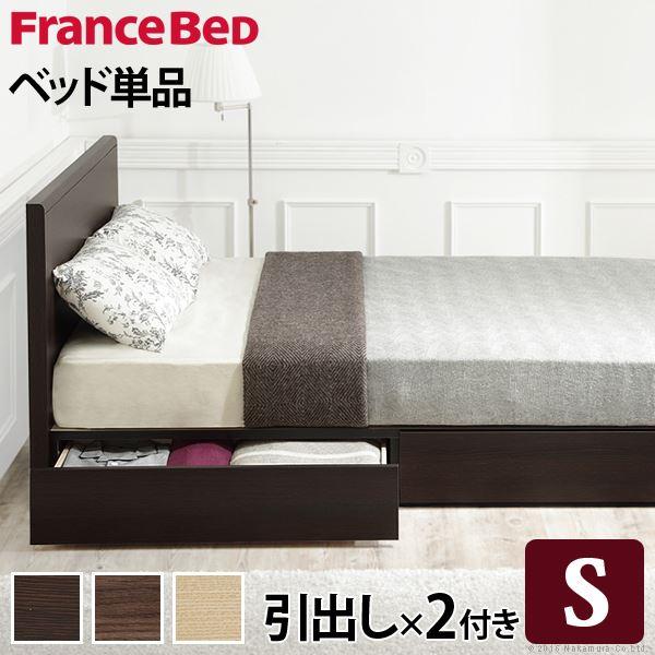 【フランスベッド】 フラットヘッドボード ベッド 引出しタイプ シングル ベッドフレームのみ ミディアムブラウン 61400139【代引不可】