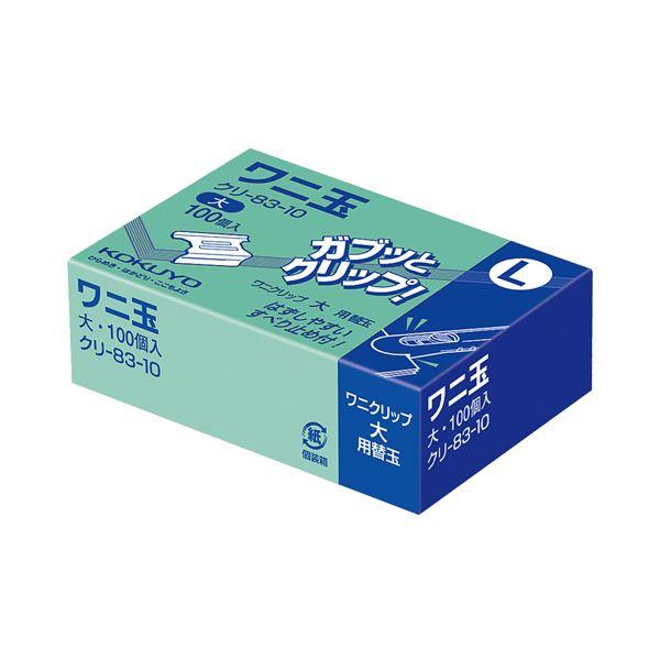 コクヨ ワニ玉 大 クリ-83-10 1セット(1000個:100個×10パック)