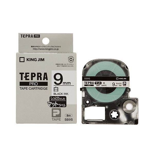 (まとめ) キングジム テプラ PRO テープカートリッジ マットラベル 9mm 白/黒文字 SB9S 1個 【×10セット】