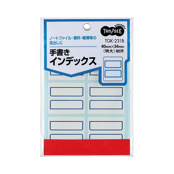 (まとめ) TANOSEE 手書きインデックス 特大 40×34mm 青枠 1パック(90片:6片×15シート) 【×100セット】