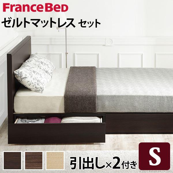 【フランスベッド】 フラットヘッドボード 国産ベッド 引き出し付 シングル マットレス付き ナチュラル i-4700733【代引不可】