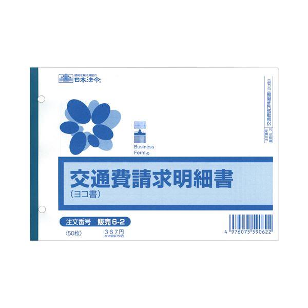 (まとめ) 日本法令 交通費請求明細書 B6ヨコ50枚 販売6-2 1冊 【×30セット】