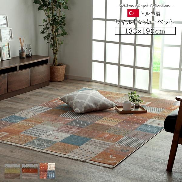 トルコ製 ラグマット/絨毯 【アイボリー 約133×190cm】 折りたたみ収納可 高耐久性 オールシーズン可 〔リビング〕