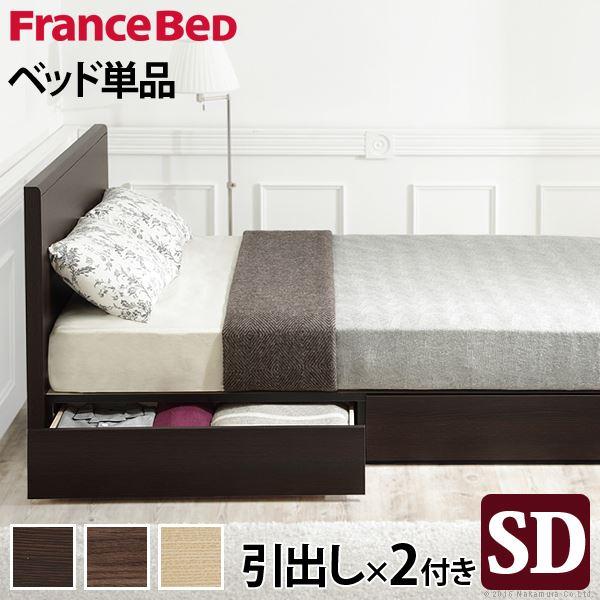 【フランスベッド】 フラットヘッドボード ベッド 引出しタイプ セミダブル ベッドフレームのみ ダークブラウン 61400142【代引不可】