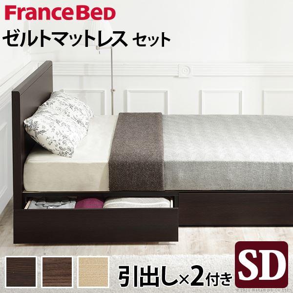 【フランスベッド】 フラットヘッドボード 国産ベッド 引き出し付 セミダブル マットレス付き ダークブラウン i-4700736【代引不可】