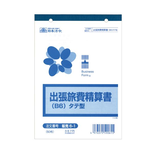 (まとめ) 日本法令 出張旅費精算書 B6タテ50枚 販売6-1 1冊 【×30セット】