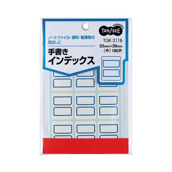 (まとめ) TANOSEE 手書きインデックス 中 23×29mm 青枠 1パック(180片:12片×15シート) 【×100セット】