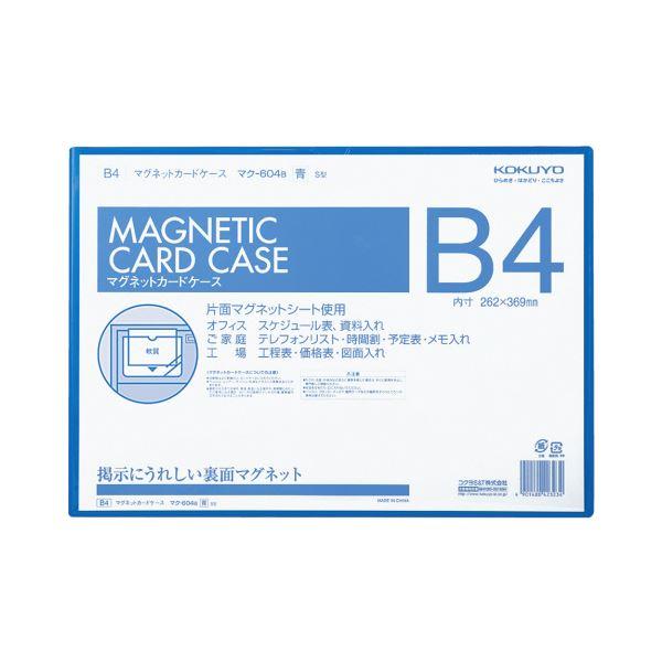 コクヨ マグネットカードケース B4内寸262×369mm 青 マク-604B 1セット(5枚)