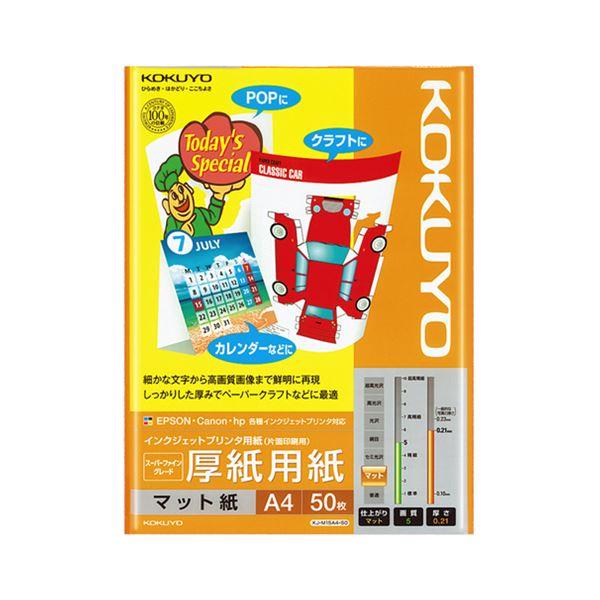 (まとめ) コクヨ インクジェットプリンター用紙 スーパーファイングレード 厚手用紙 A4 KJ-M15A4-50 1冊(50枚) 【×10セット】