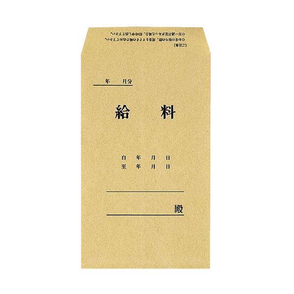 コクヨ 給料袋 角8 シン-130N 1セット(2000枚:100枚×20パック)