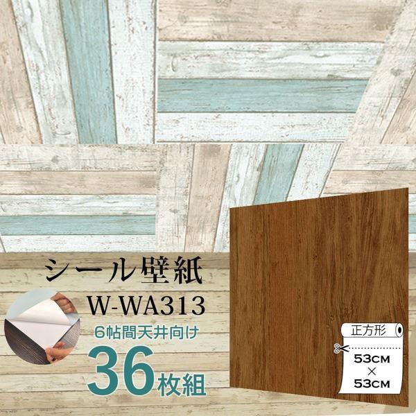 【WAGIC】6帖天井用&家具や建具が新品に!壁にもカンタン壁紙シートW-WA313ブラウンウッド(36枚組)【代引不可】
