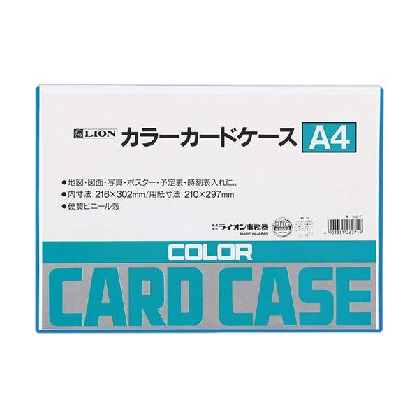 (まとめ) ライオン事務器 カラーカードケース硬質タイプ A4 青 塩化ビニール 262-71 1枚 【×50セット】
