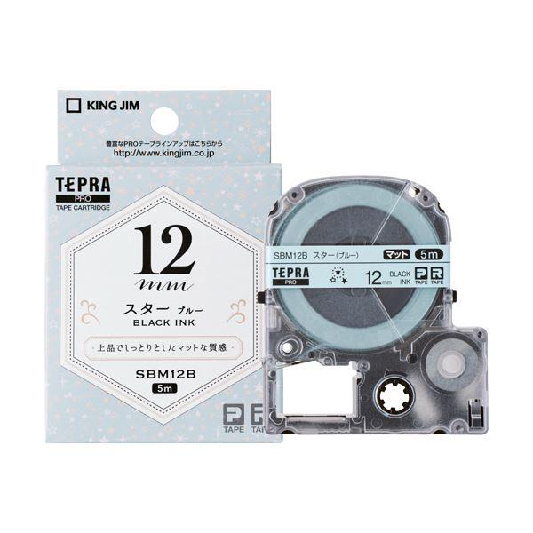 (まとめ) キングジム テプラ PROテープカートリッジ マットラベル 模様 12mm スター(ブルー)/黒文字 SBM12B 1個 【×10セット】