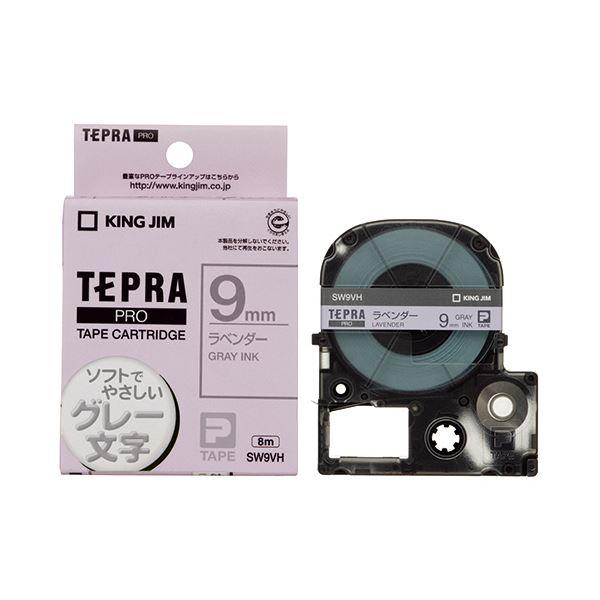 (まとめ) キングジム テプラ PRO テープカートリッジ ソフト 9mm ラベンダー/グレー文字 SW9VH 1個 【×10セット】