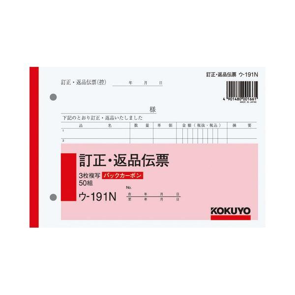 (まとめ) コクヨ BC複写簿(バックカーボン)3枚訂正返品伝票 B6ヨコ型 50組 ウ-191N 1冊 【×30セット】