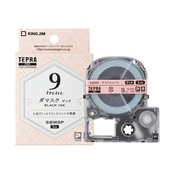 (まとめ) キングジム テプラ PROテープカートリッジ マットラベル 模様 9mm ダマスク(ピンク)/黒文字 SBM9P 1個 【×10セット】