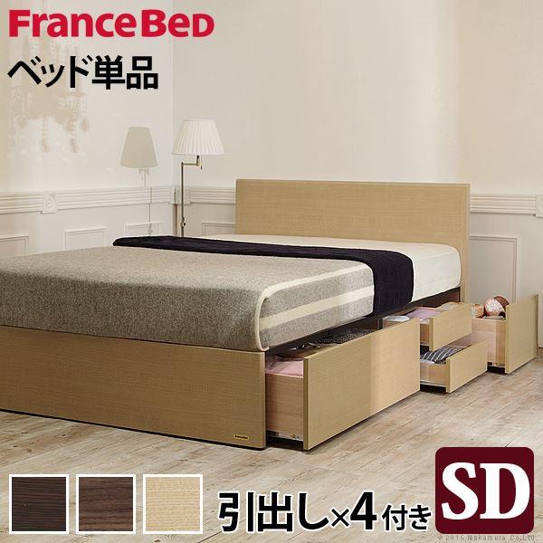 【フランスベッド】 フラットヘッドボード ベッド 深型引出しタイプ セミダブル ベッドフレームのみ ミディアムブラウン 61400151【代引不可】
