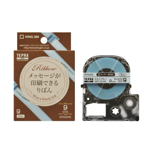 (まとめ) キングジム テプラ PROテープカートリッジ りぼん 9mm スカイブルー/黒文字 SFR9BK 1個 【×10セット】