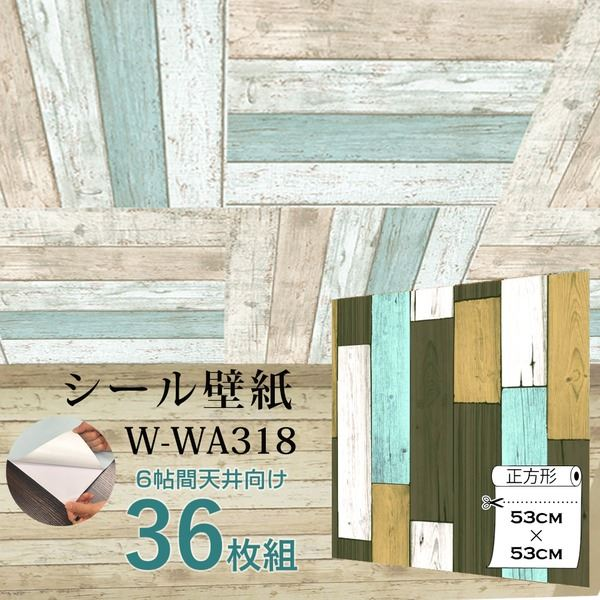 【WAGIC】6帖天井用&家具や建具が新品に!壁にもカンタン壁紙シート W-WA318木目カントリー風ダークパステル(36枚組)【代引不可】