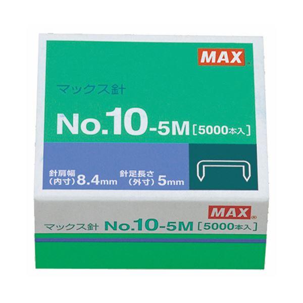 (まとめ) ホッチキス針 100本連結×50個入 No.10-5M 小型10号シリーズ 【×5セット】 1セット(10箱) マックス