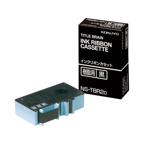(まとめ) コクヨ タイトルブレーンインクリボンカセット 9mm 樹脂用 黒文字 NS-TBR2D 1個 【×10セット】