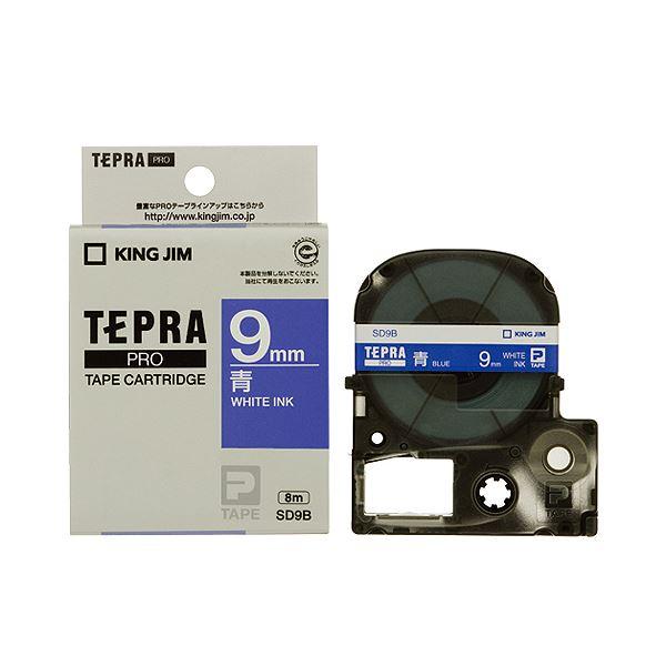 (まとめ) キングジム テプラ PRO テープカートリッジ ビビッド 9mm 青/白文字 SD9B 1個 【×10セット】