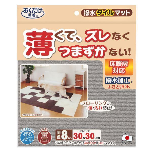 (まとめ)おくだけ吸着撥水タイルマット 8枚入 グレー(ペット用品)【×30セット】