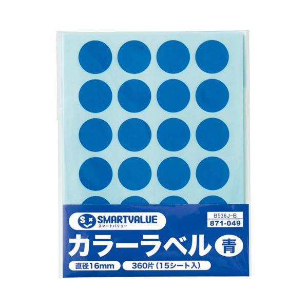 (まとめ)スマートバリュー カラーラベル16mm 青 B536J-B【×200セット】