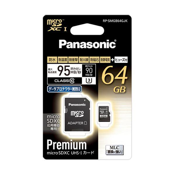 パナソニック microSDXCUHS-Iカード 64GB Class10 RP-SMGB64GJK 1枚