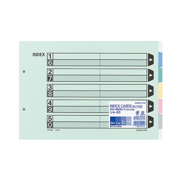 (まとめ) コクヨ カラー仕切カード(ファイル用・5山見出し) A4ヨコ 2穴 5色+扉紙 シキ-65 1パック(10組) 【×10セット】