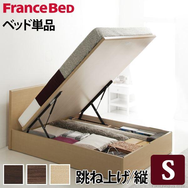 【フランスベッド】 フラットヘッドボード ベッド 跳ね上げ縦開き シングル ベッドフレームのみ ミディアムブラウン 61400157【代引不可】