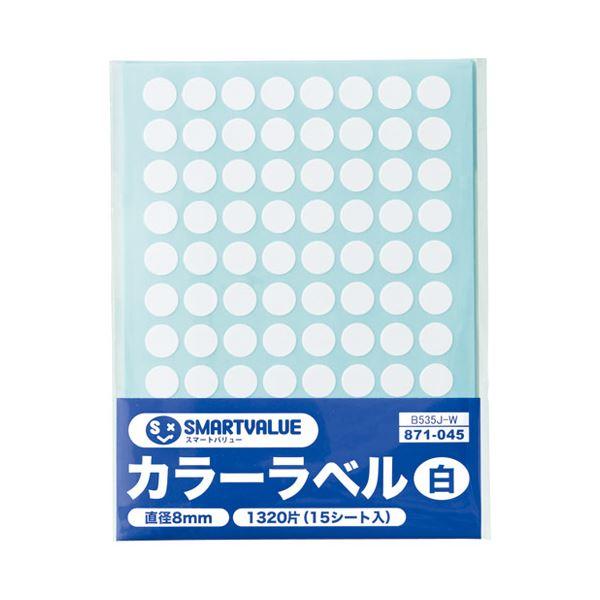 (まとめ)スマートバリュー カラーラベル 8mm 白 B535J-W【×200セット】