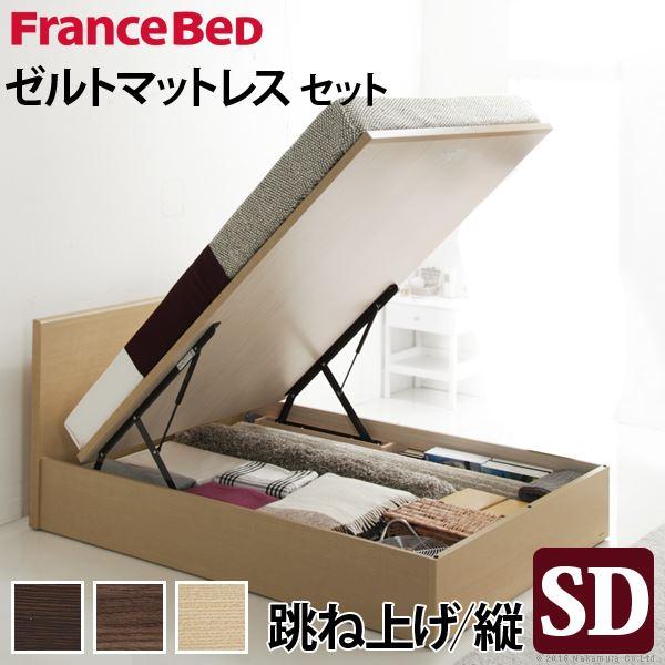 【フランスベッド】 フラットヘッドボード 国産ベッド 跳ね上げ縦開き セミダブル マットレス付き ダークブラウン i-4700754【代引不可】