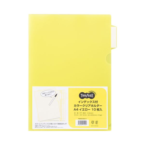 (まとめ) TANOSEEインデックス付カラークリアホルダー A4 イエロー 1パック(10枚) 【×30セット】