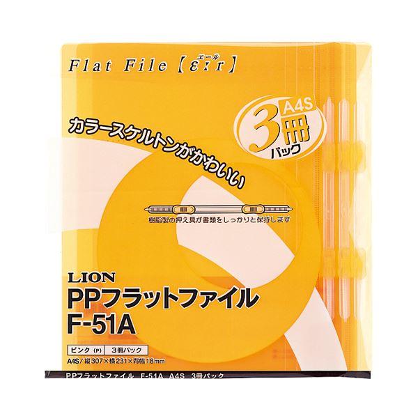 (まとめ) ライオン事務器PPフラットファイル(エール) A4タテ 150枚収容 背幅18mm オレンジ F-51A-D1パック(3冊) 【×30セット】