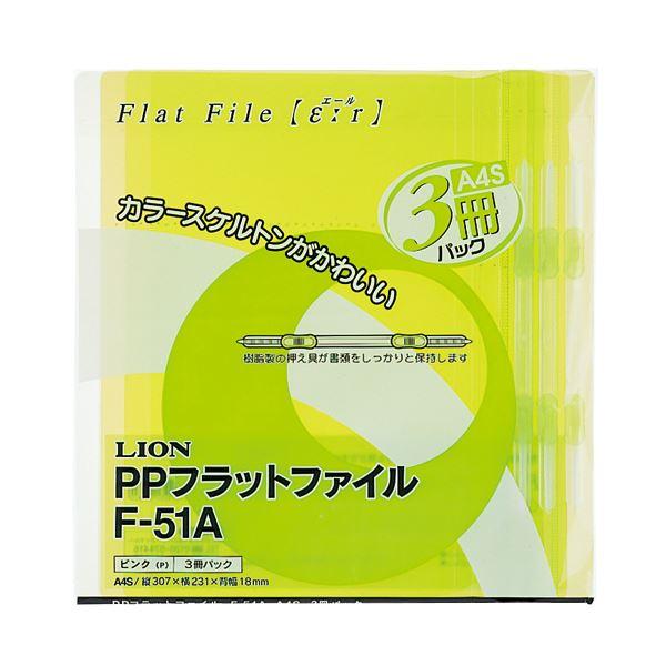 (まとめ) ライオン事務器PPフラットファイル(エール) A4タテ 150枚収容 背幅18mm グリーン F-51A-G1パック(3冊) 【×30セット】