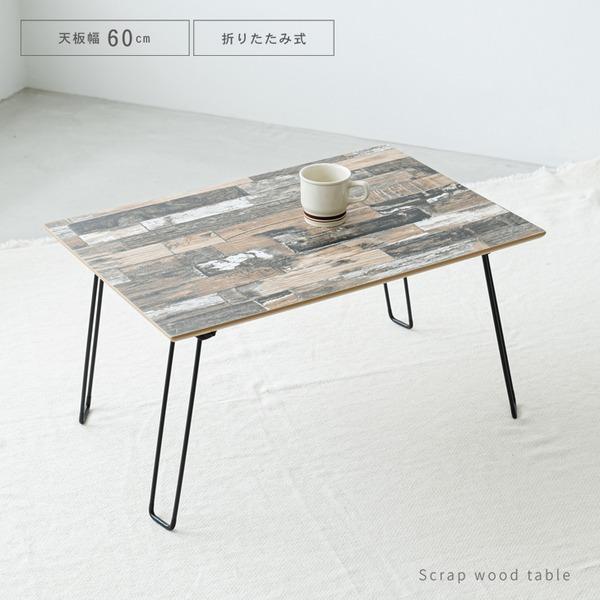 【5個セット】スクラップウッドテーブル (60)(ブラウン/茶) 幅60cm/机/木製/折り畳み/ローテーブル/折れ脚/センターテーブル/ブルックリン/ヴィンテージ/業務用/完成品/NK-651