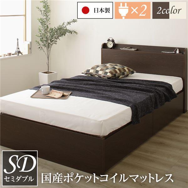 薄型宮付き 頑丈ボックス収納 ベッド セミダブル ダークブラウン 日本製 ポケットコイルマットレス 引き出し2杯【代引不可】