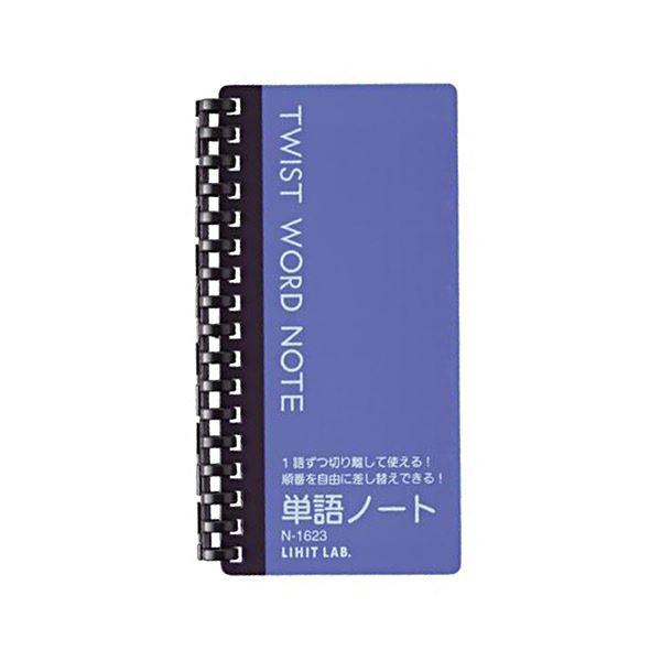 (まとめ) リヒトラブ ツイストワードノート148×77mm 青 方眼罫 20枚 N-1623-8 1冊 【×50セット】