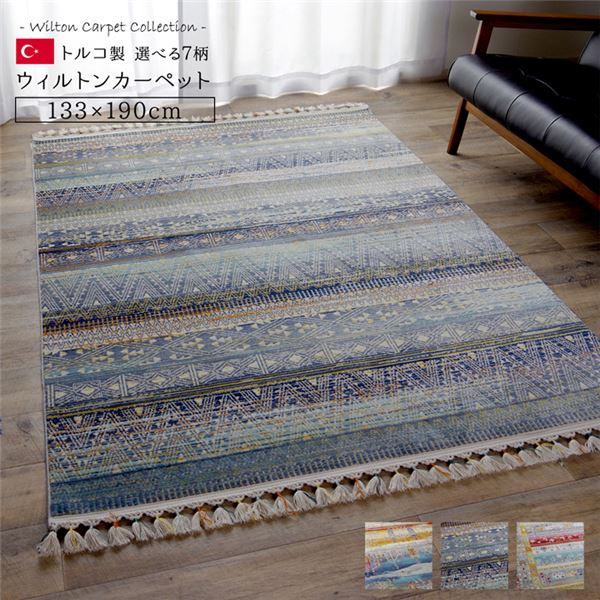 トルコ製 ラグマット/絨毯 【ギャベタイプ 約133×190cm】 折りたたみ収納可 高耐久性 オールシーズン対応 〔リビング〕